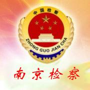 南京检察-图标.jpg
